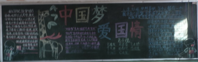 """1201 """"中国梦 爱国情"""""""
