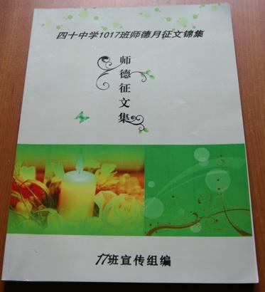 中国梦师德演讲稿3篇
