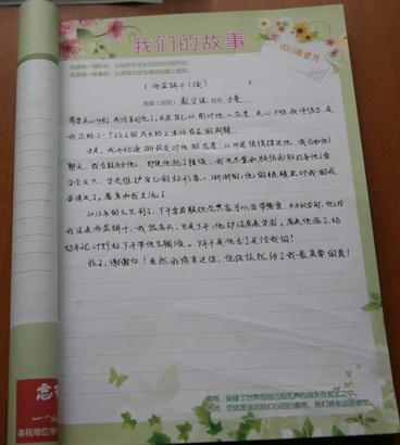 """""""师德月""""之三:设计篇:""""中国梦,师生情""""征文汇编"""