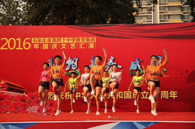国庆文艺汇演,自1974年建校至今,爱国情怀节节高-石家庄市第四十图片